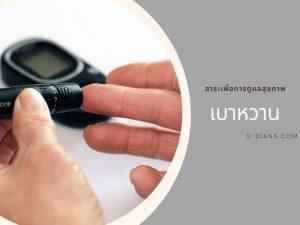 กลไกของการเกิดโรคเบาหวานเป็นอย่างไร