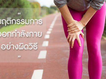 พฤติกรรมการออกกำลังกายอย่างผิดวิธี
