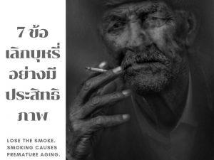 7 ข้อเลิกบุหรี่อย่างมีประสิทธิภาพ