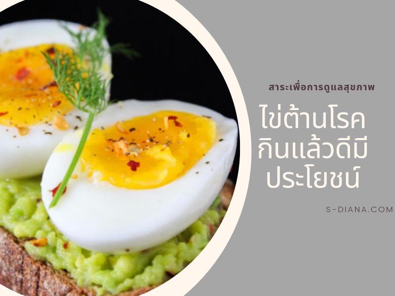 ไข่ต้านโรค กินแล้วดีมีประโยชน์