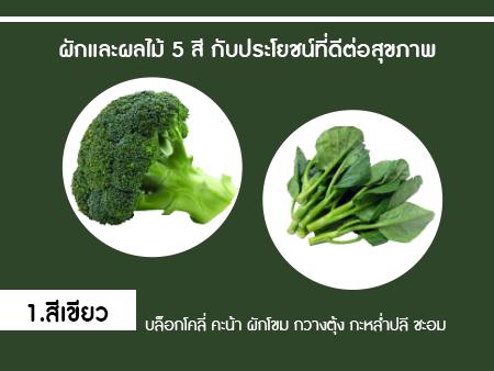 ผักและผลไม้ 5 สี กับประโยชน์ที่ดีต่อสุขภาพของคุณ 1