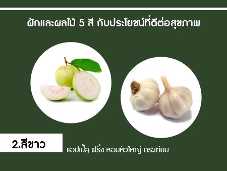 ผักและผลไม้ 5 สี กับประโยชน์ที่ดีต่อสุขภาพของคุณ 2