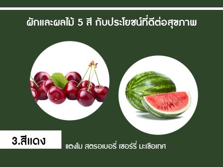 ผักและผลไม้ 5 สี กับประโยชน์ที่ดีต่อสุขภาพของคุณ 3
