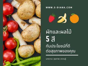 ผักและผลไม้ 5 สี กับประโยชน์ที่ดีต่อสุขภาพของคุณ