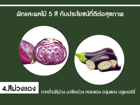 ผักและผลไม้ 5 สี กับประโยชน์ที่ดีต่อสุขภาพของคุณ 4