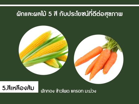 ผักและผลไม้ 5 สี กับประโยชน์ที่ดีต่อสุขภาพของคุณ 5