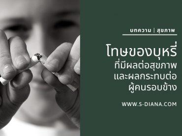 โทษของบุหรี่ที่มีผลต่อสุขภาพและผลกระทบต่อผู้คนรอบข้าง
